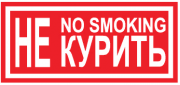 Не курить/No smoking